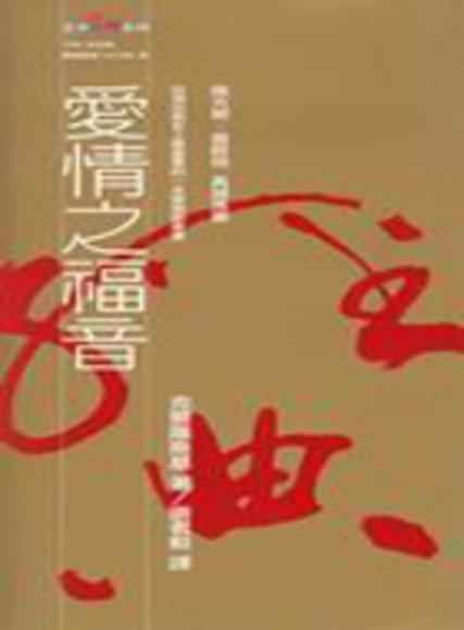 愛情之福音(新版)(平裝)