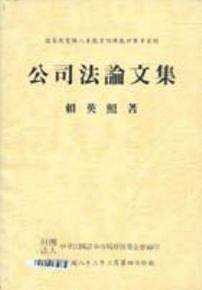 公司法論文集