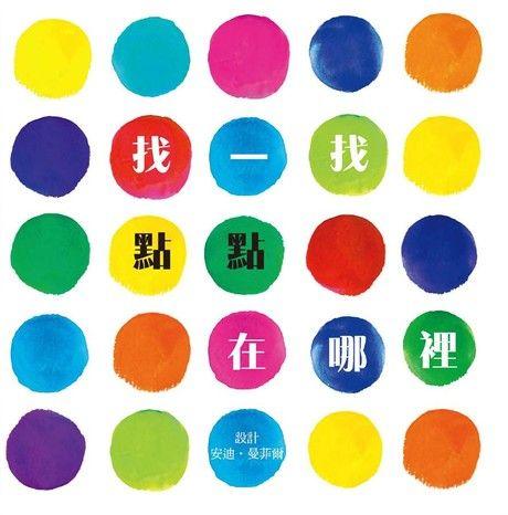 找一找點點在哪裡:中英雙語立體遊戲書(精裝)