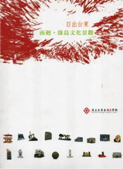 日出臺東: 南迴.綠島文化景觀