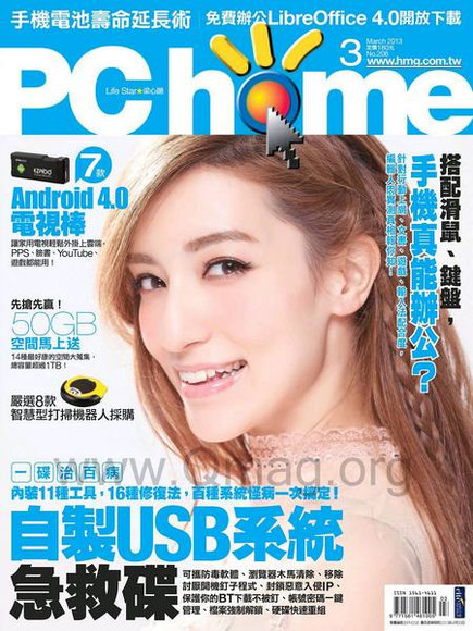 PChome 2013/03 206