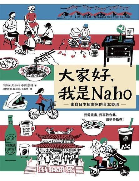 大家好,我是Naho