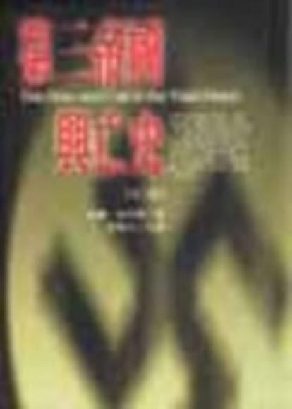 第三帝國興亡史【第三冊】