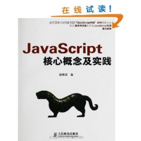 JavaScript核心概念及實踐(簡體書)