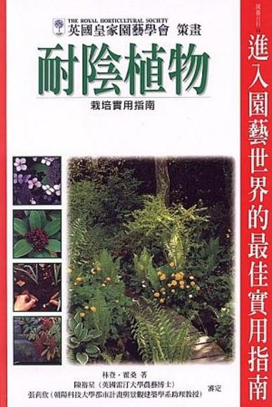 耐陰植物栽培實用指南