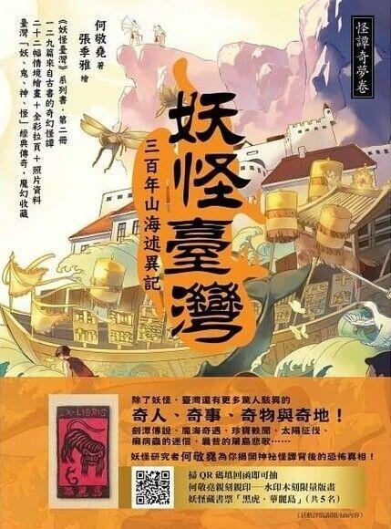 妖怪臺灣:三百年山海述異記.怪譚奇夢卷