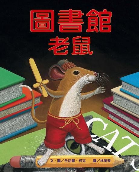 圖書館老鼠(二版)(精裝)