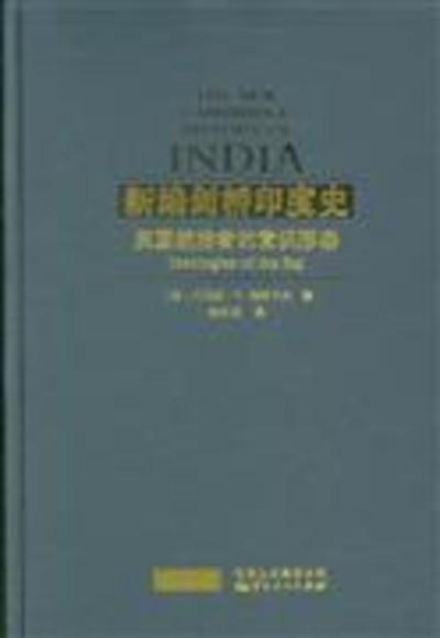 新编剑桥印度史