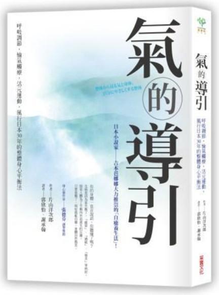 氣的導引: 呼吸調節, 愉氣觸療, 活元運動, 風行日本30年的整體身心平衡法