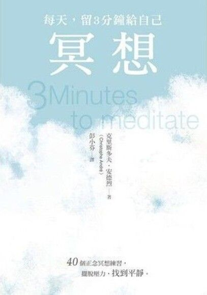 冥想:每天,留3分鐘給自己