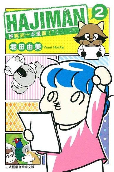 HAJIMAN 挑戰第一本漫畫! 2 完