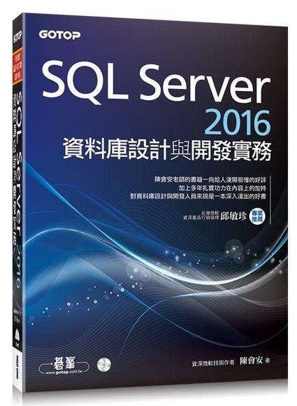 SQL Server 2016資料庫設計與開發實務(附T-SQL範例檔、資料庫檔光碟)