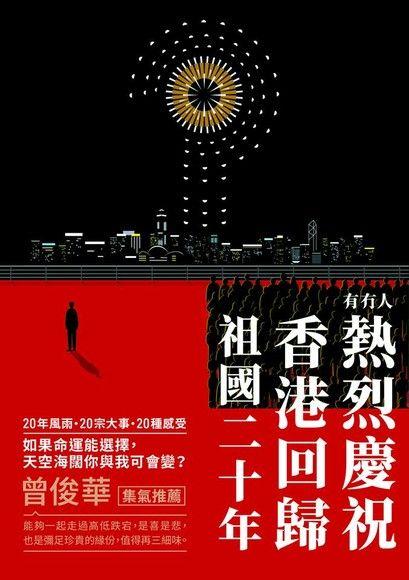 有冇人熱烈慶祝香港回歸祖國二十年
