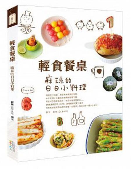 輕食餐桌:麻球的日日小料理