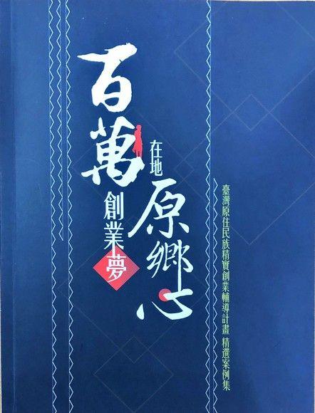 百萬創業夢 在地原鄉心:臺灣原住民族精實創業輔導
