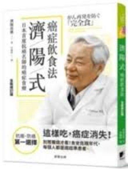 濟陽式癌症飲食法(全新修訂版)