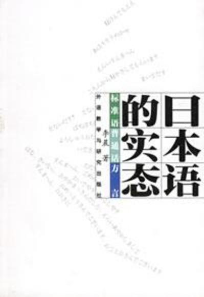 日本语的实态