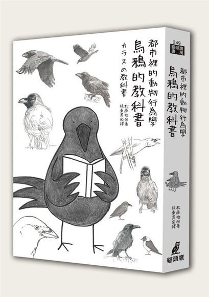 烏鴉的教科書: 都市裡的動物行為學