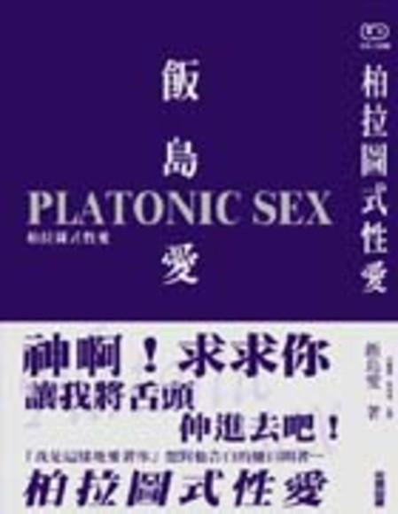 柏拉圖式性愛