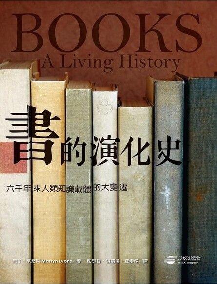 書的演化史:六千年來人類知識載體大變遷(精裝)