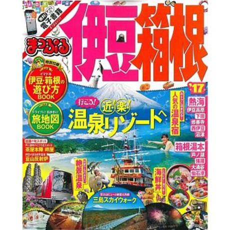 伊豆箱根人氣旅遊景點觀光指南 2017