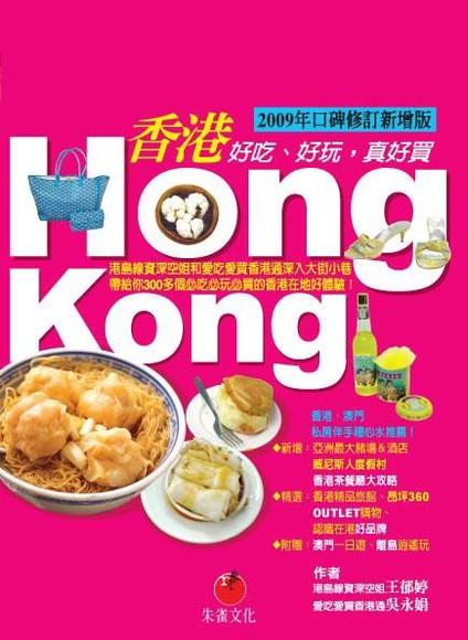 香港HONG KONG
