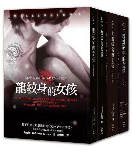 龍紋身的女孩系列套書(四冊)