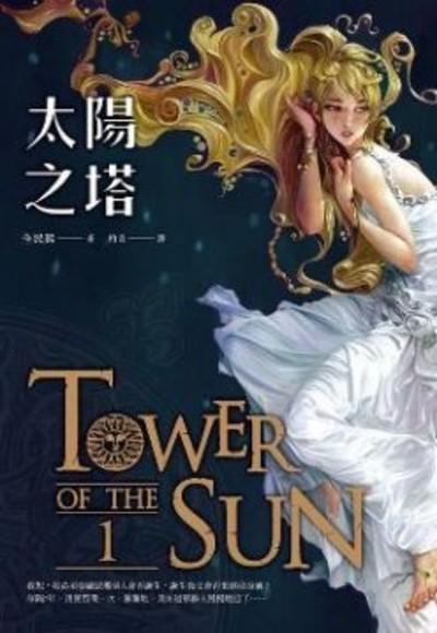 太陽之塔:卷一