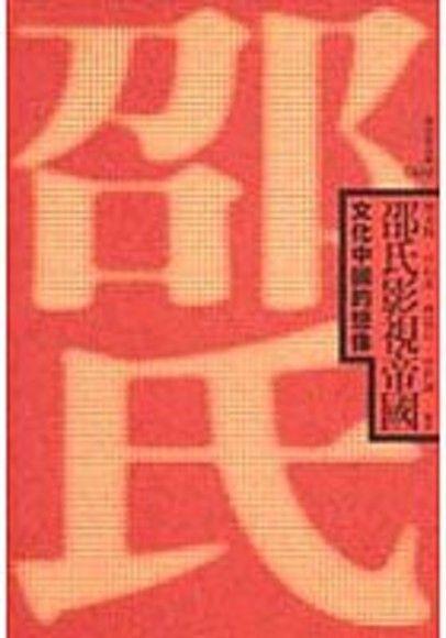 邵氏影視帝國