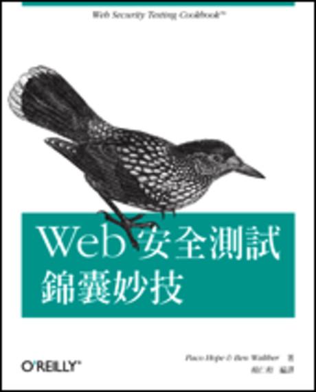 Web安全測試錦囊妙技