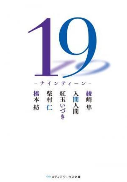19―ナインティーン