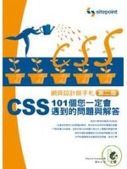 CSS網頁設計師手札