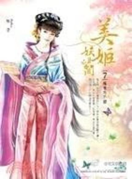 美姬妖且閒 卷7
