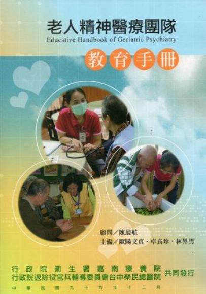 老人精神醫療團隊教育手冊(第三版)