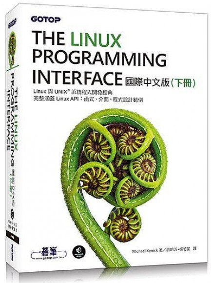 The Linux Programming Interface 國際中文版(下冊)