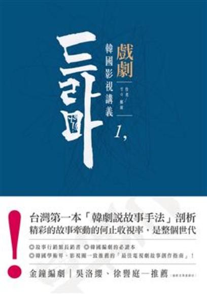 韓國影視講義(1)戲劇:電視劇本創作&類型剖析