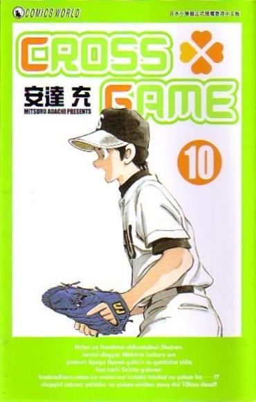 Cross Game 10
