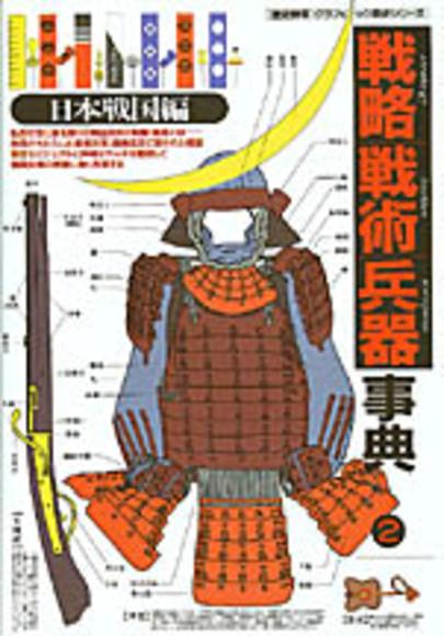 戦略戦術兵器事典 2 日本戦国編