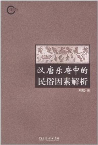 漢唐樂府中的民俗因素解析