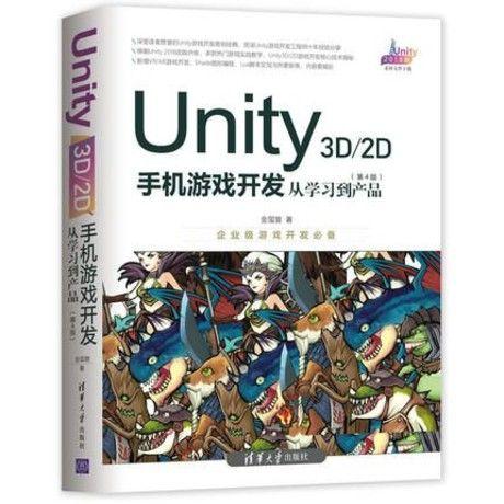 UNITY 3D\2D手机游戏开发从学习到产品(第4版)