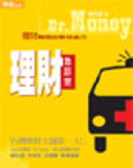 Dr. Money 理財急診室