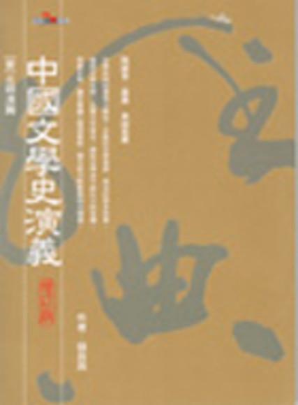 中國文學史演義(3)