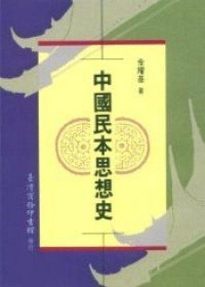 中國民本思想史