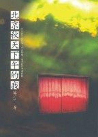 北京秋天下午的我