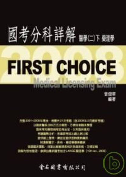 First Choice 國考分科詳解