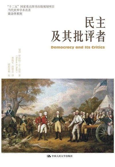 民主及其批评者
