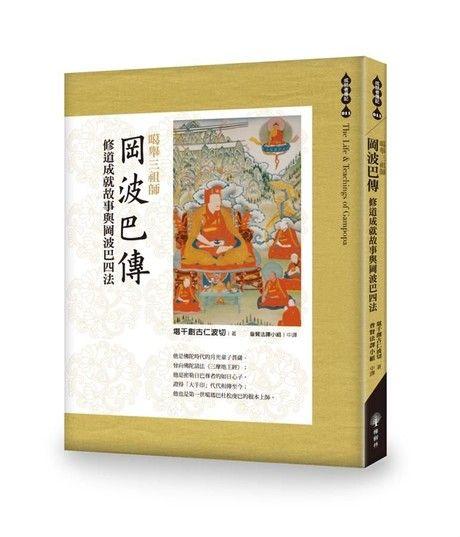 噶舉三祖師「岡波巴傳」:修道成就故事與岡波巴四法