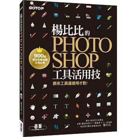 楊比比的Photohsop工具活用技:原來工具這樣用才對(900萬網友點擊推薦狂推必學)