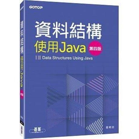 資料結構:使用Java(第四版)