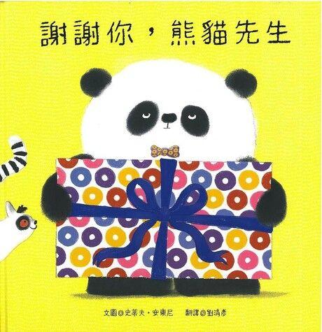 謝謝你,熊貓先生(精裝)